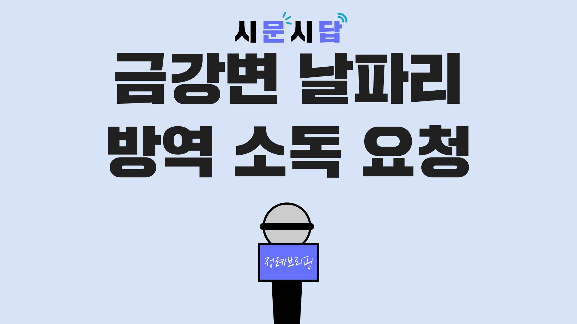 20210401 금강변 날파리 방역 소독 요청.mp4