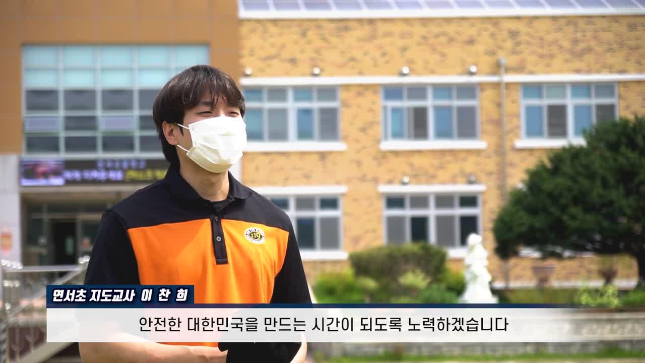 2021년 조치원소방서 한국119청소년단 발대식