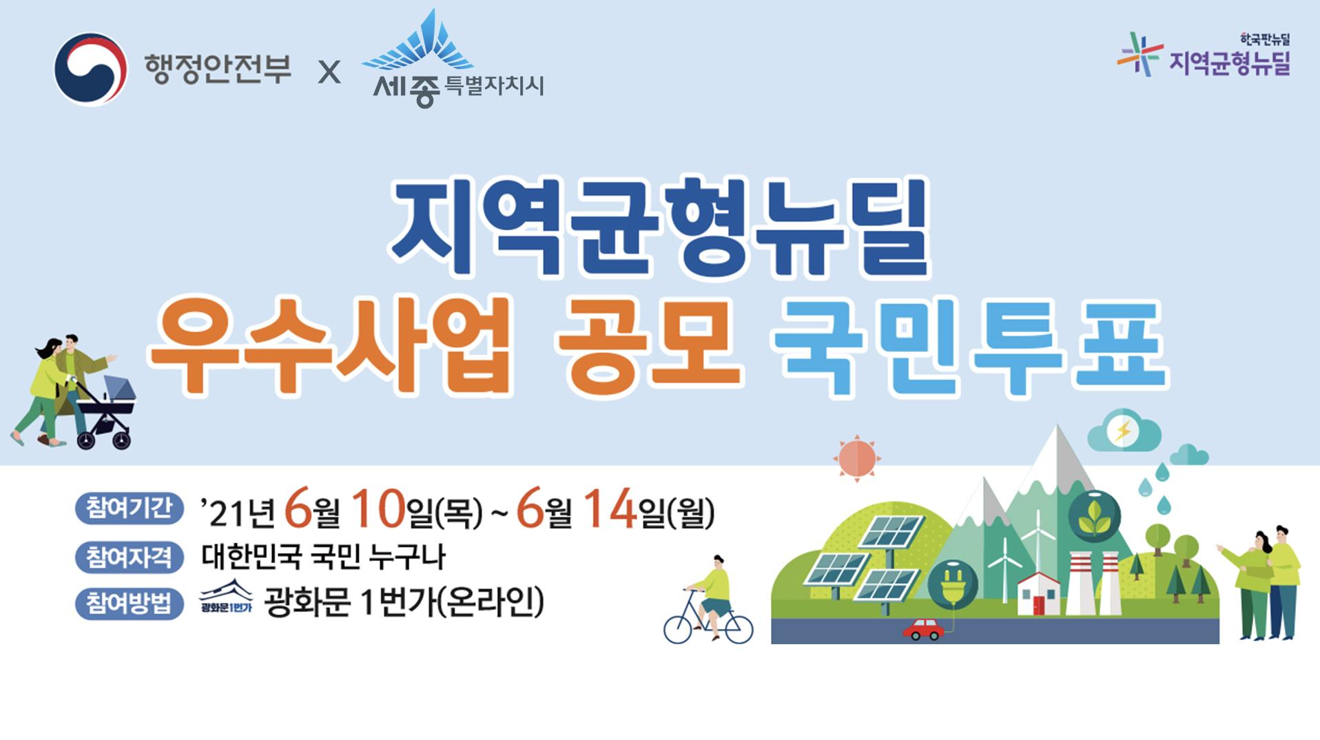 210607_국민체감형 자율주행 선도도시 조성(정책기획관실).mp4