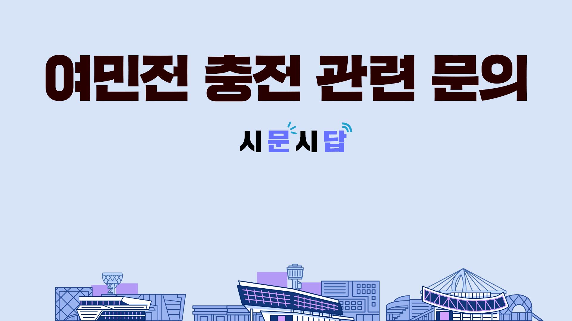 <시문시답> 여민전 충전 관련 문의