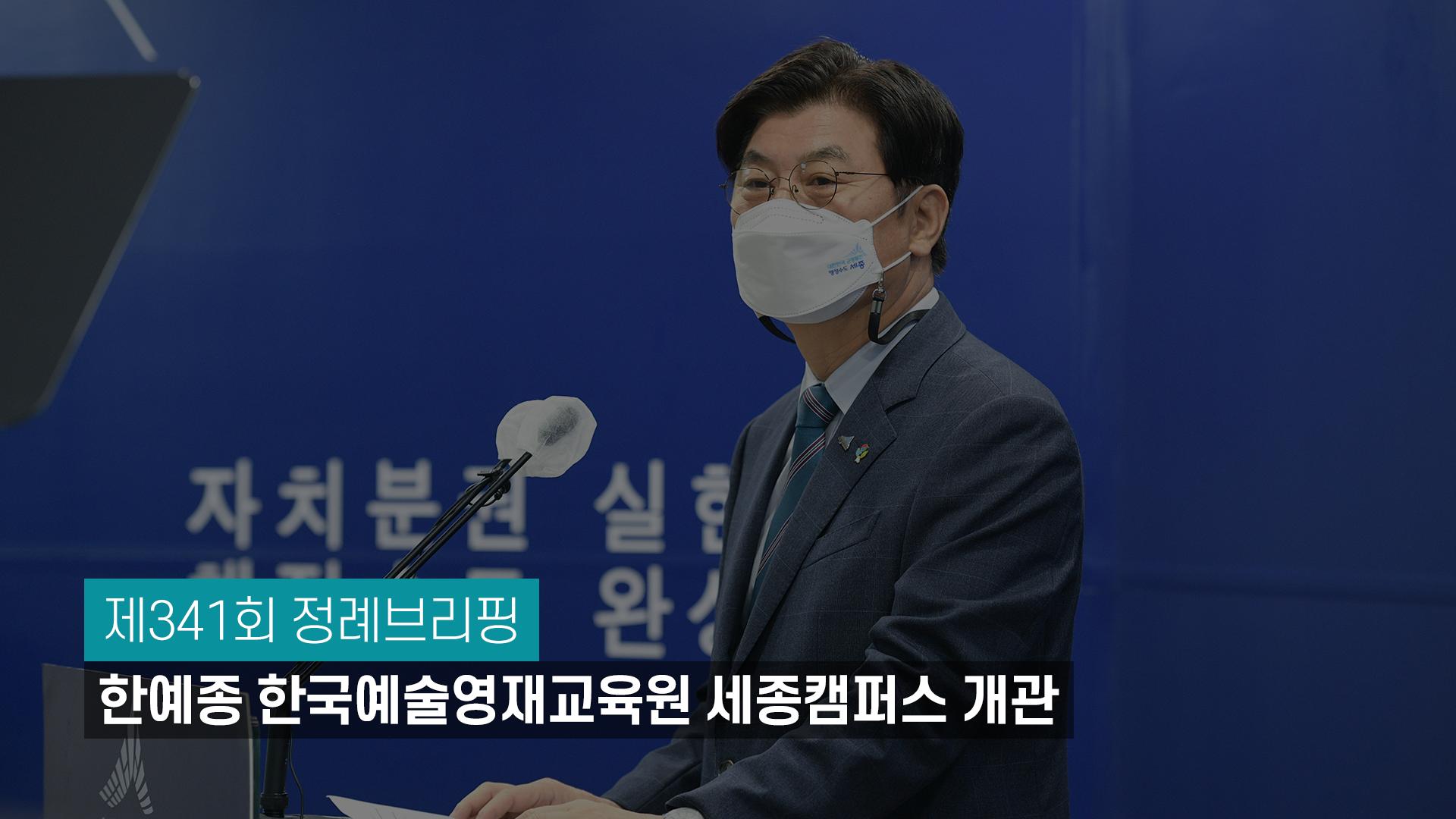 <341번째 정례브리핑> 한국예술종합학교 예술영재교육원 세종캠퍼스 개관