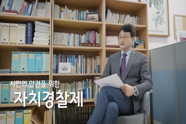 세종특별자치시 자치경찰제 홍보영상