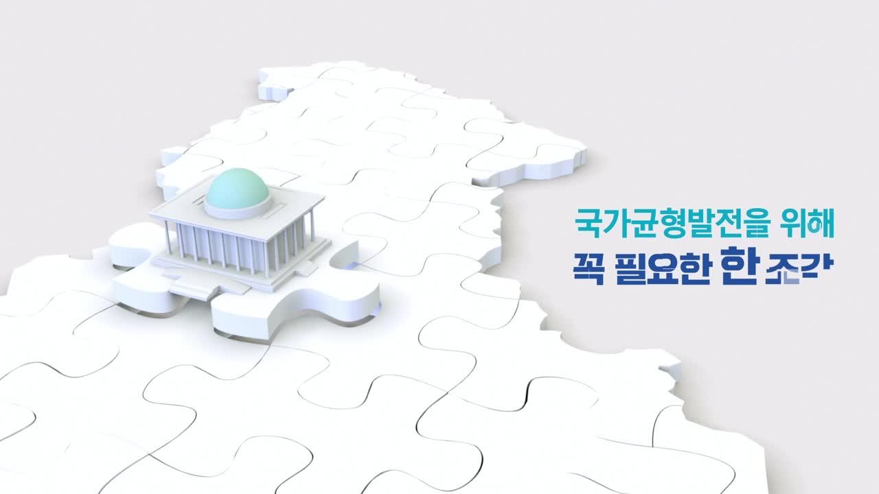 국회세종의사당 홍보영상(6초)