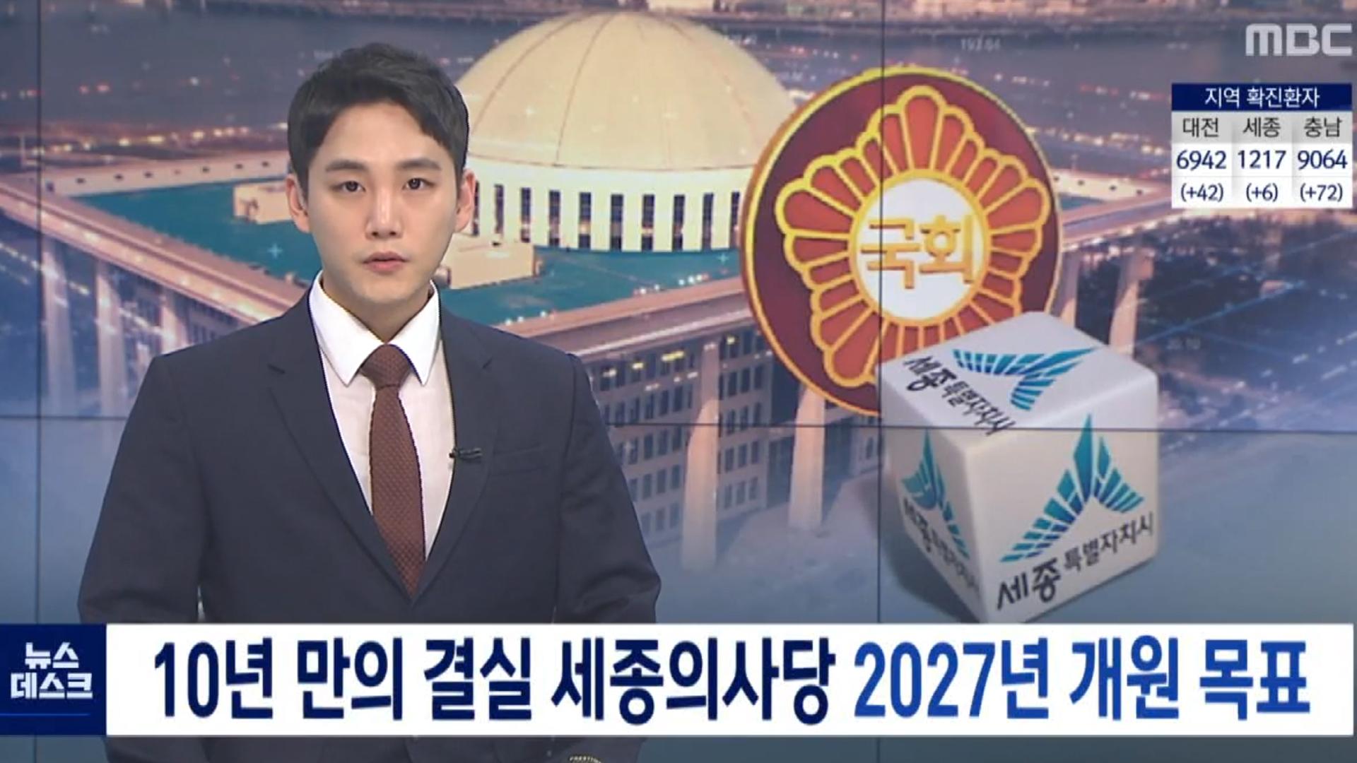 <대전 MBC> 10년 만의 결실 세종의사당 2027년 개원 목표.