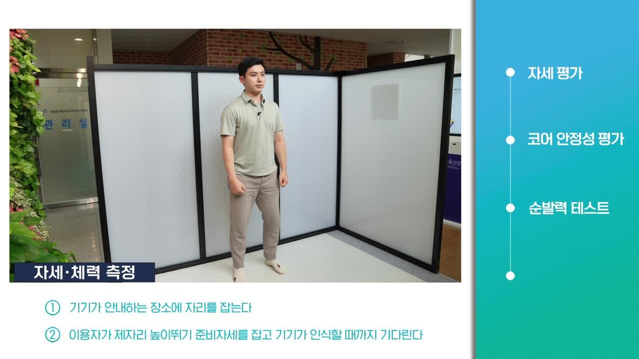 똑똑건강앱 및 헬스케어존 홍보영상
