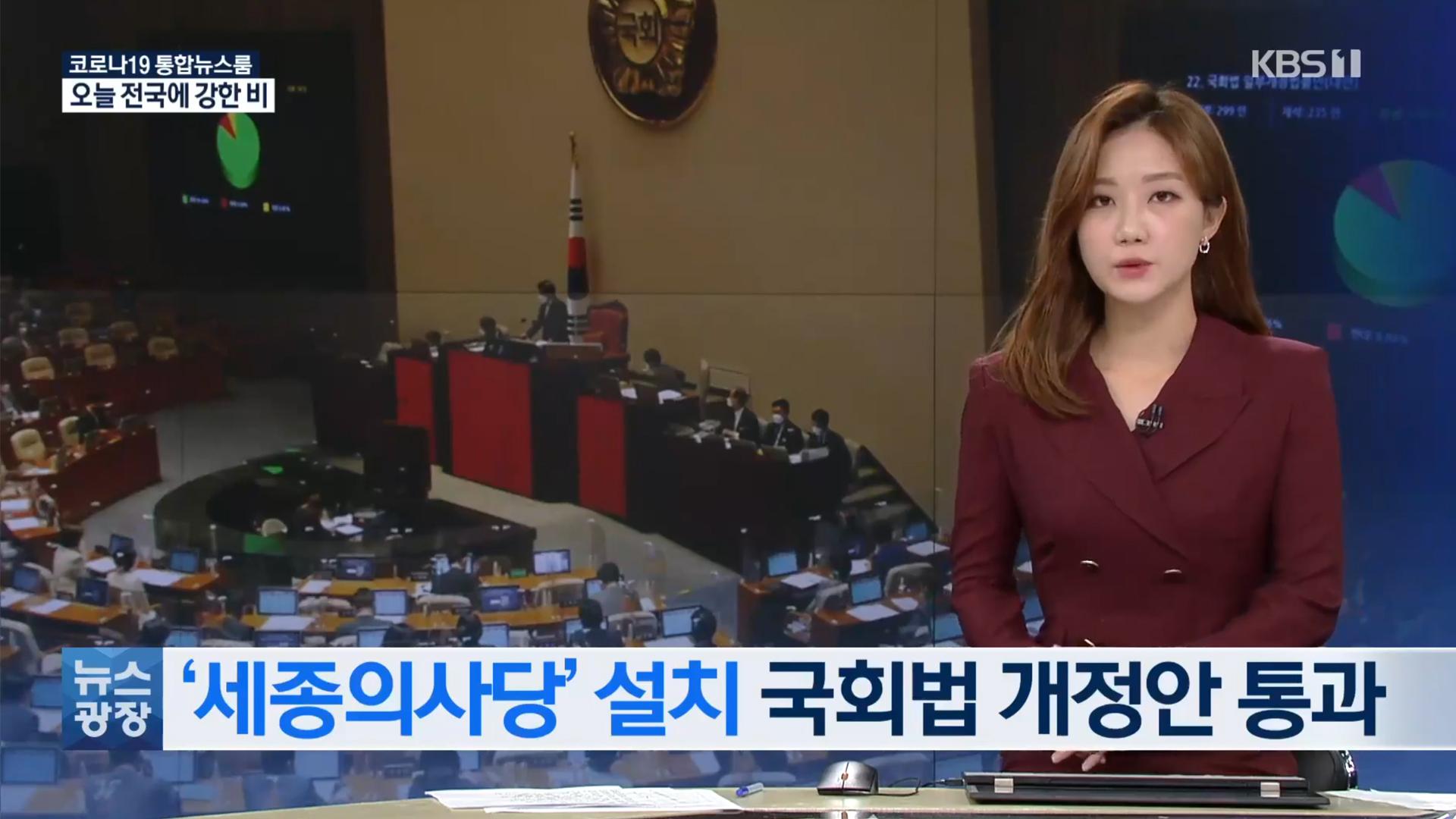 <대전 KBS> 세종의사당 설치 국회법 통과환영 정치중심지로 발돋음
