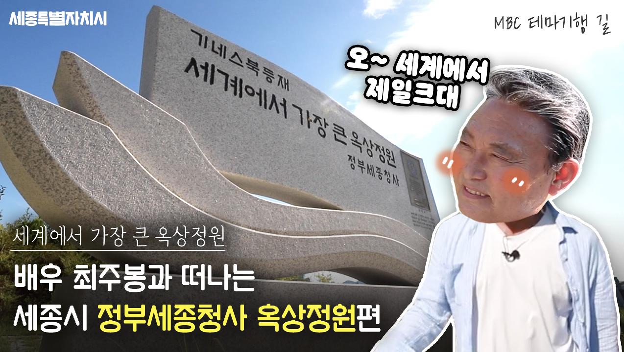 [세종시 테마기행 길] 8. 정부세종청사 옥상정원(엔딩추가)