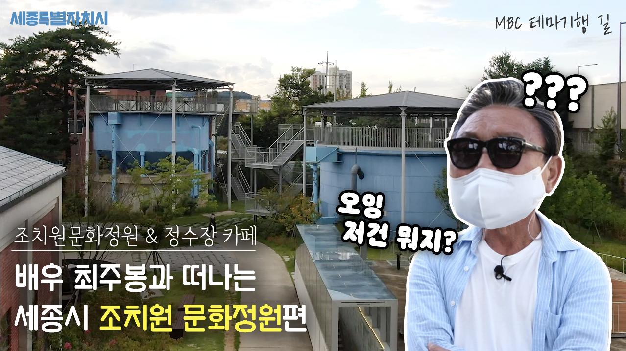 [세종시 테마기행 길] 6. 조치원문화정원